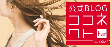 美容室求人サポート ココネクト公式ブログ