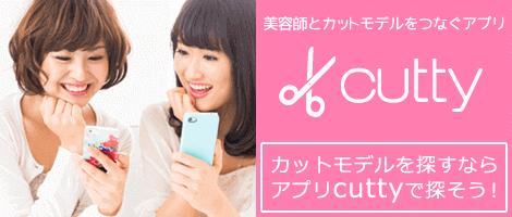 美容師とカットモデルをつなぐアプリ「cutty」