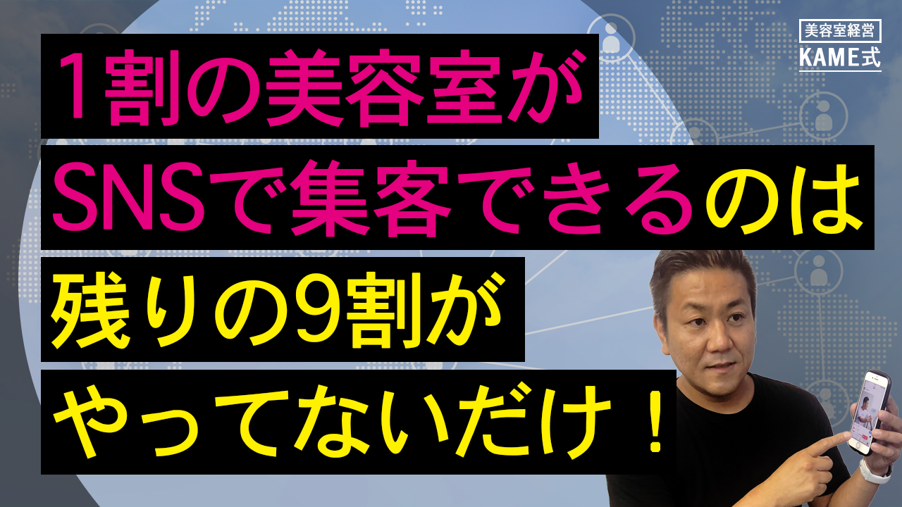 KAME式Part 10【SNSマーケティング】ほとんどの美容室が使い方を間違えている!