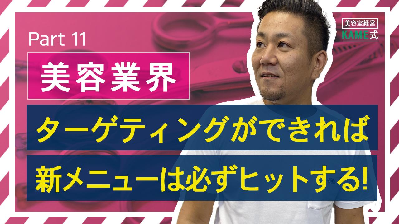 KAME式Part 11 ターゲティングができれば新メニューは必ずヒットする!