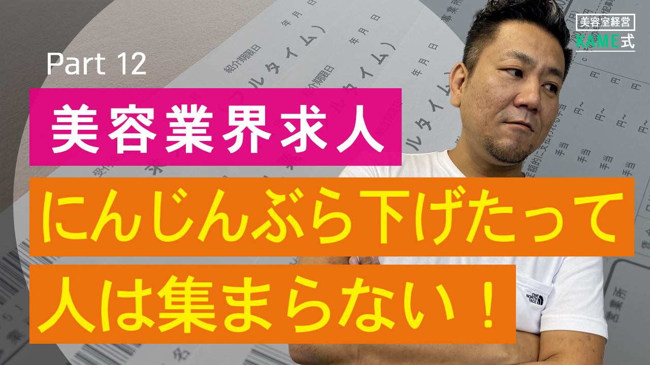 KAME式Part 12 にんじんぶら下げたって人は集まらない!