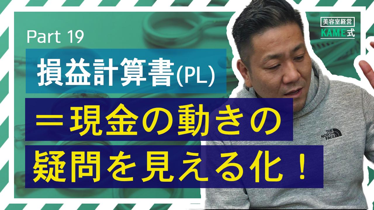 KAME式Part19 損益計算書(PL)=現金の動きの疑問を見える化!