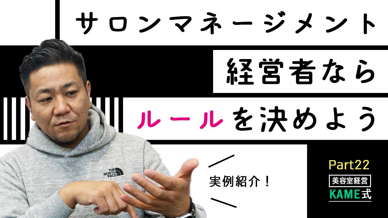 KAME式 Part22 経営者ならルールを決めよう!